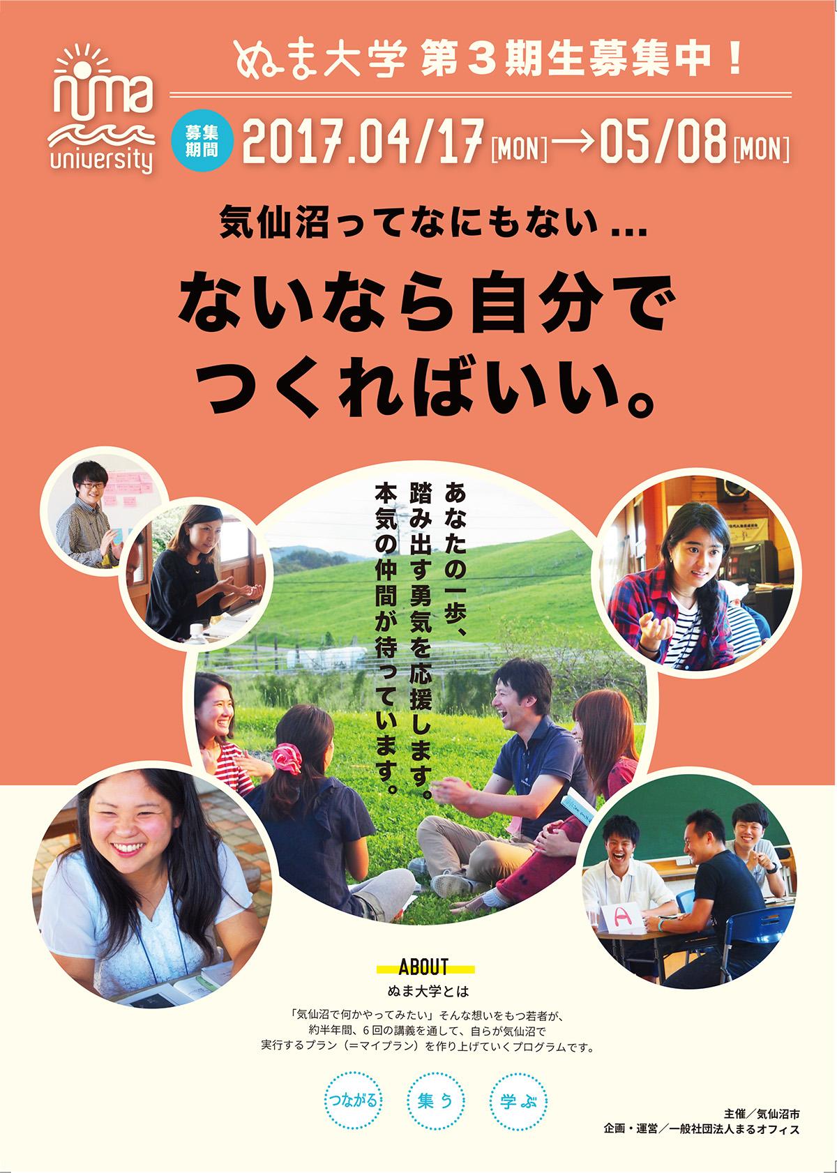ぬま大学vol.3募集チラシ