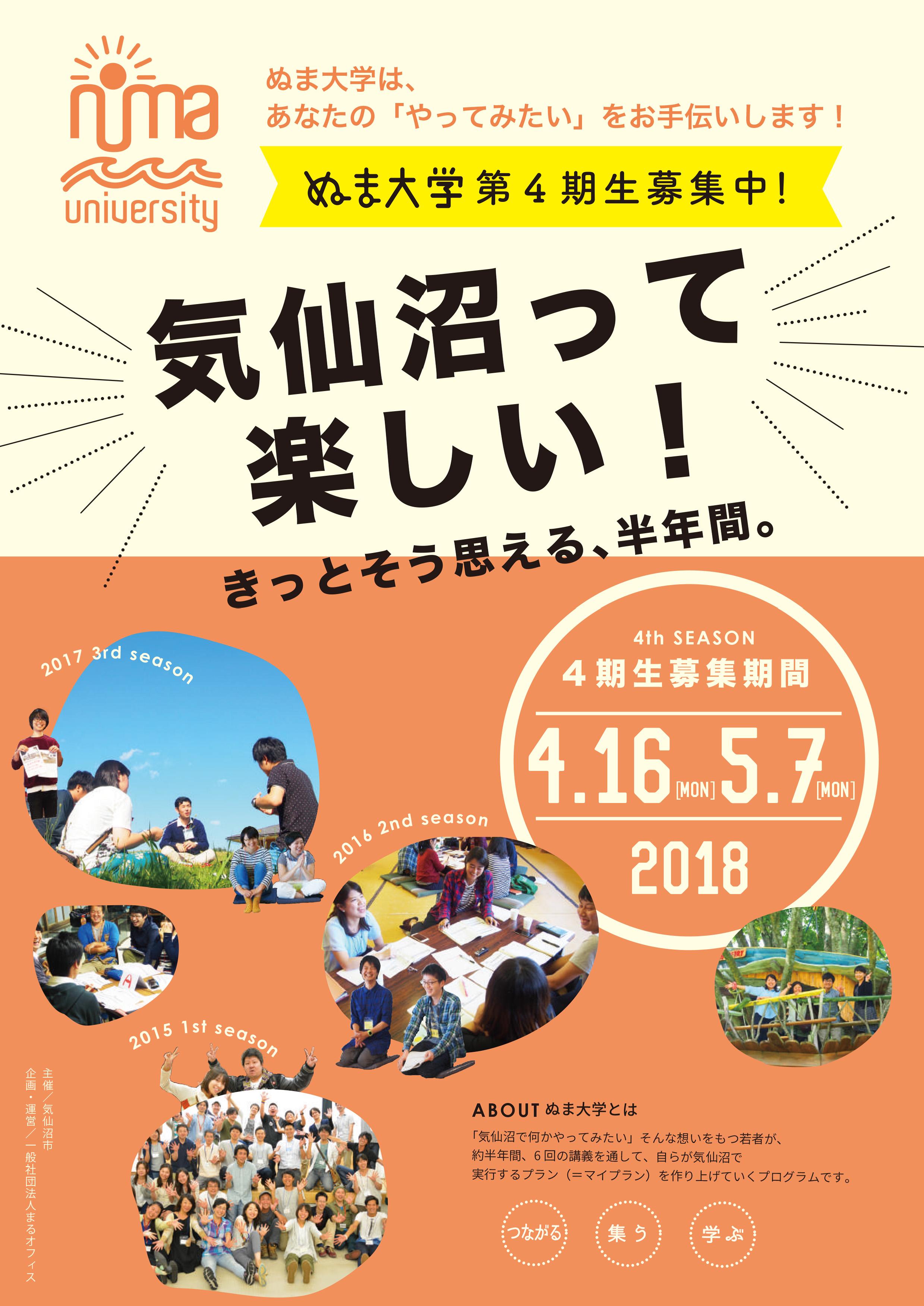 ぬま大学第4期募集チラシ