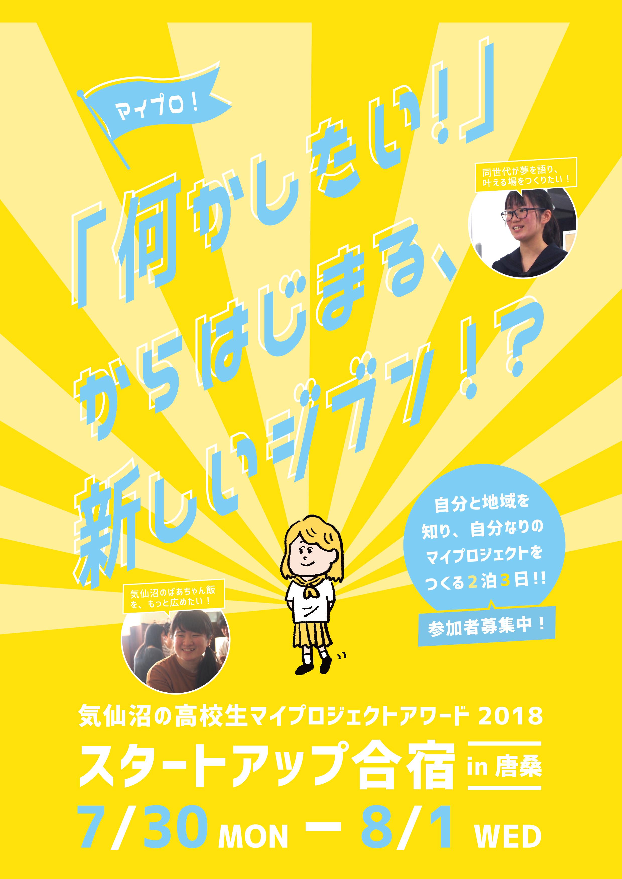 気仙沼の高校生マイプロジェクトアワード2018