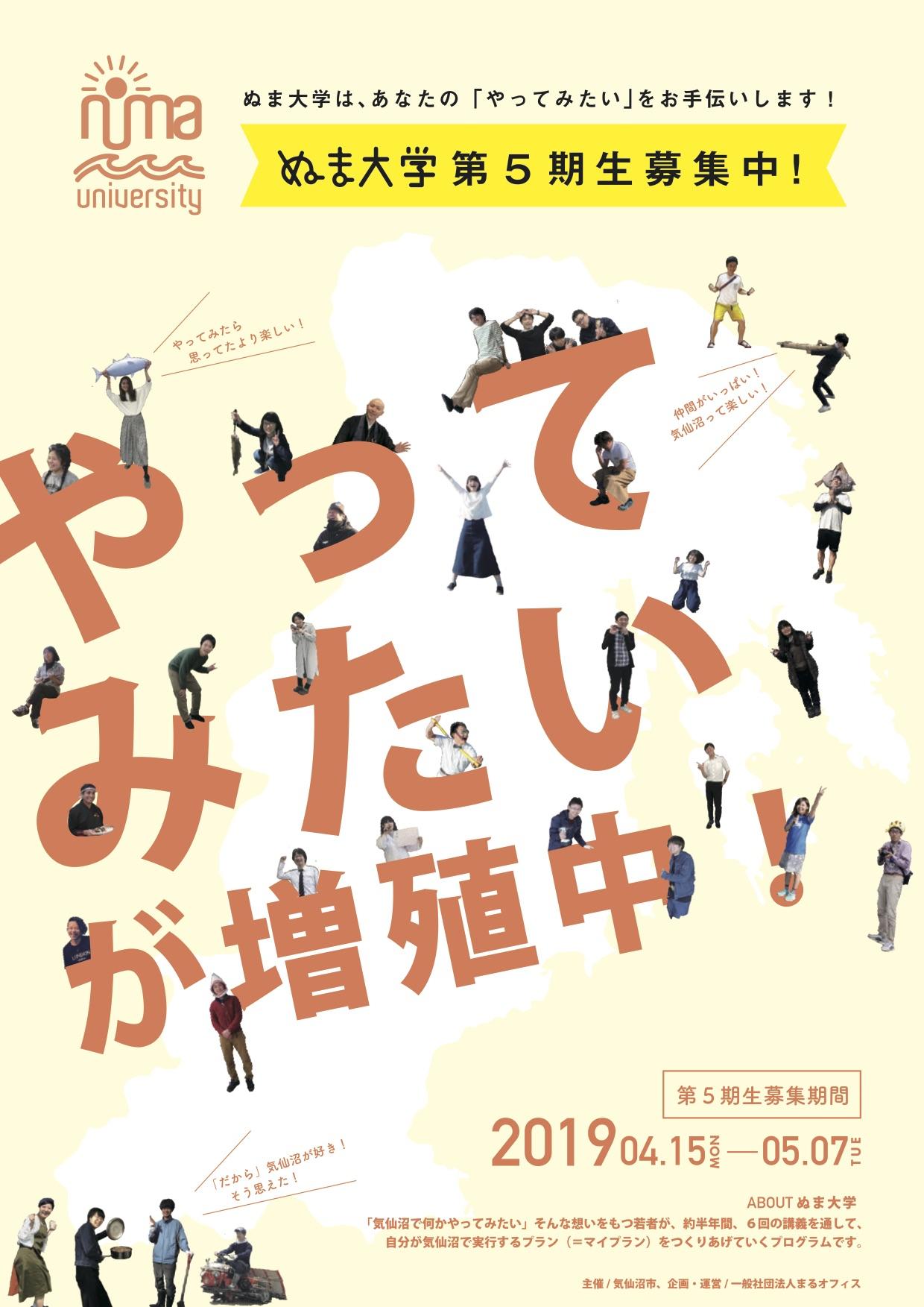 ぬま大学第5期生募集チラシ