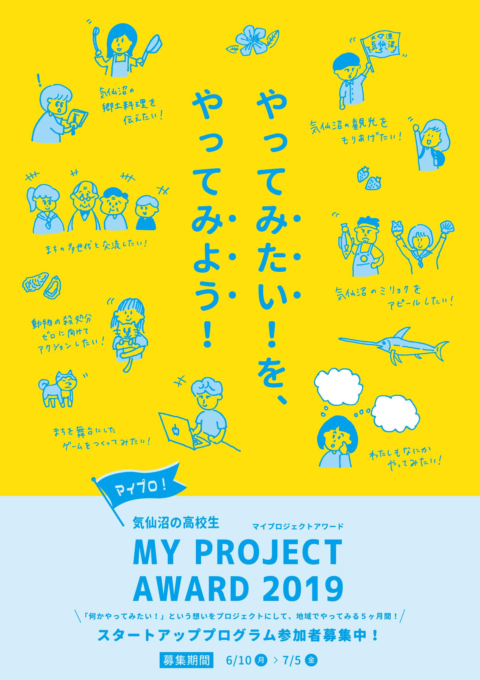 気仙沼の高校生マイプロジェクトアワード2019スタートアッププログラム