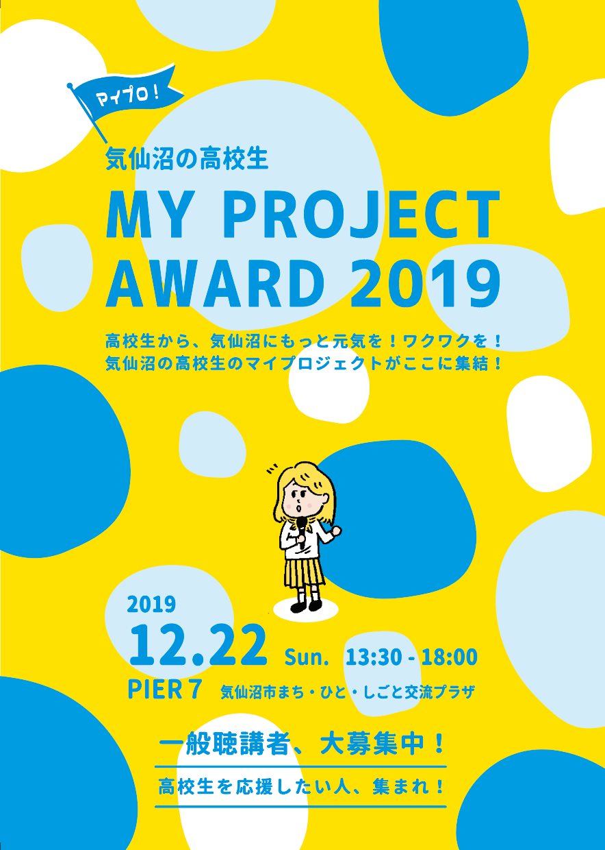 気仙沼の高校生MY PROJECT AWARD 2019