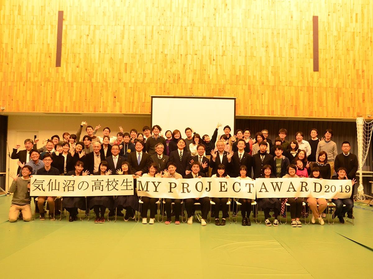 気仙沼の高校生マイプロジェクトアワード2019
