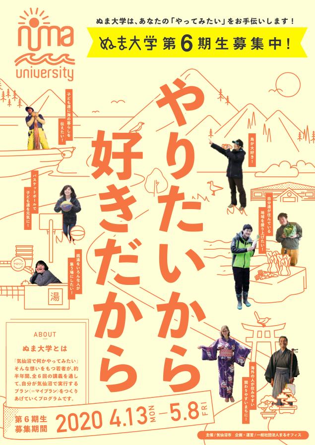 ぬま大学第6期募集チラシ