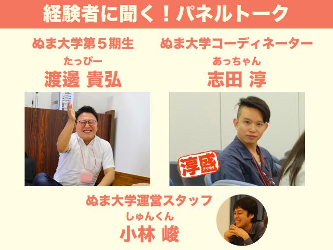 ぬま大学第6期 説明会