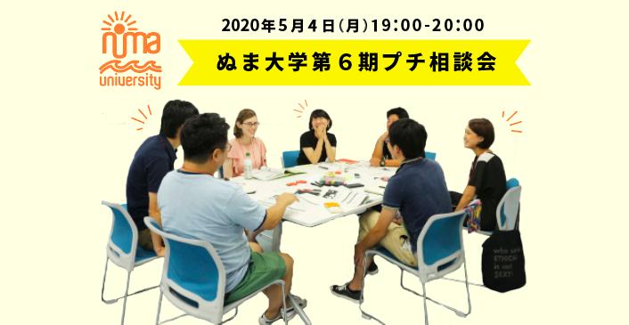 ぬま大学第6期プチ相談会