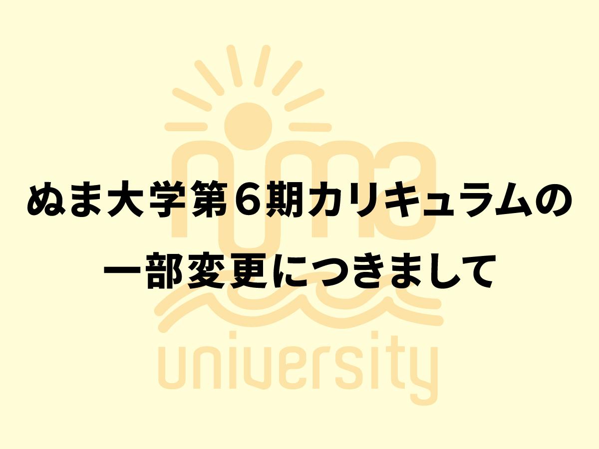 ぬま大学第6期 カリキュラム