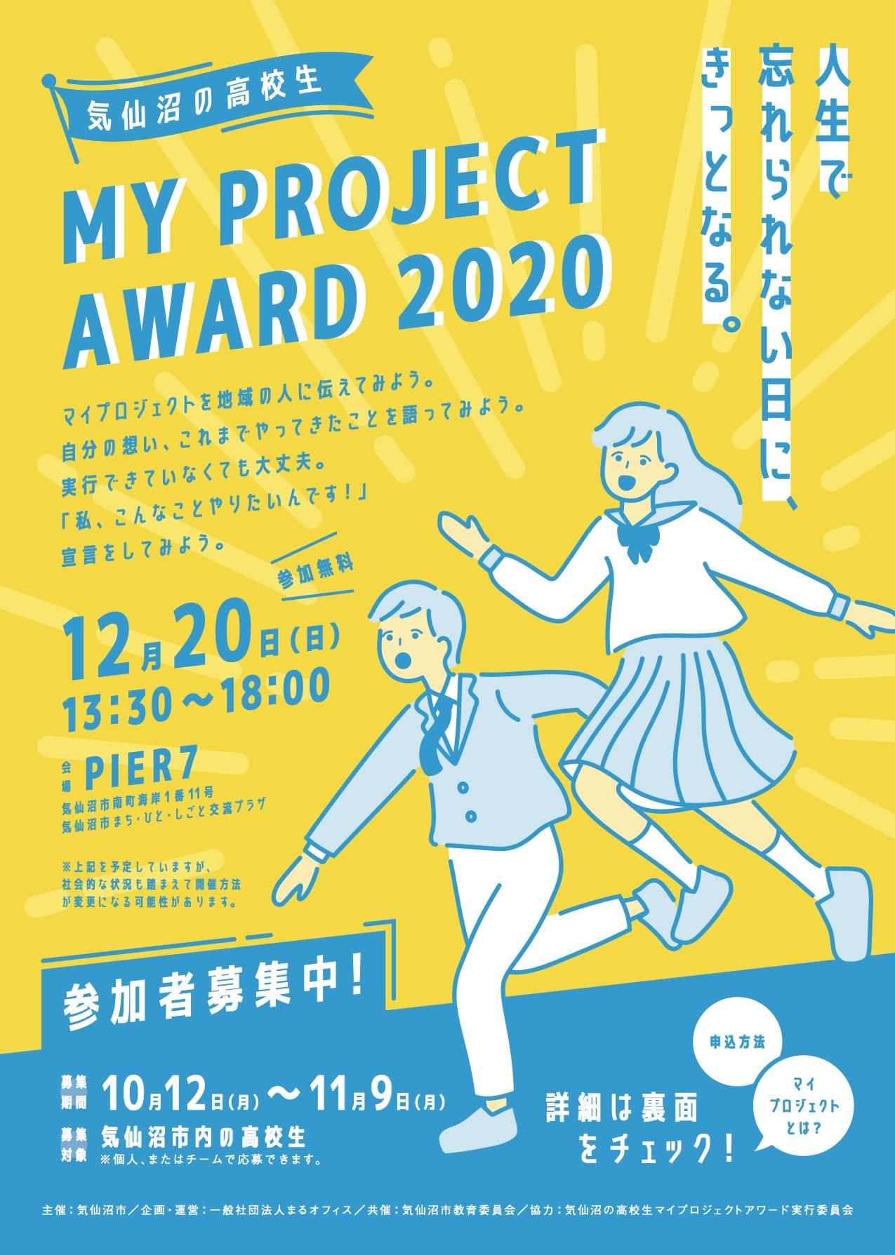 気仙沼の高校生MY PROJECT AWARD 2020参加者募集チラシ