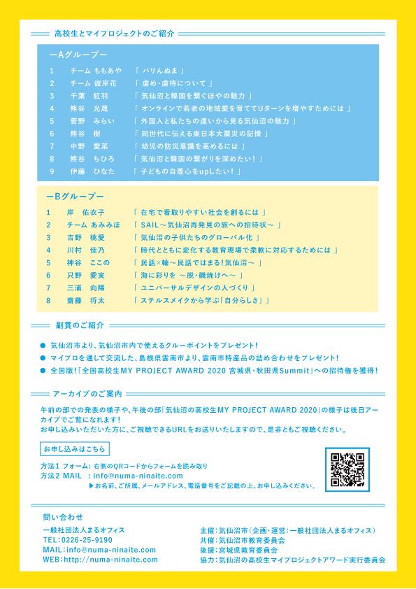 気仙沼の高校生マイプロジェクトアワード2020次第