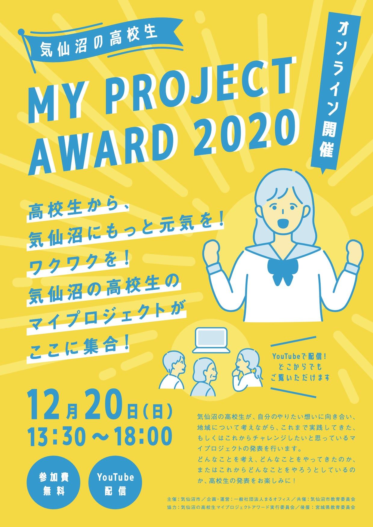 気仙沼の高校生MY PROJECT AWARD 2020