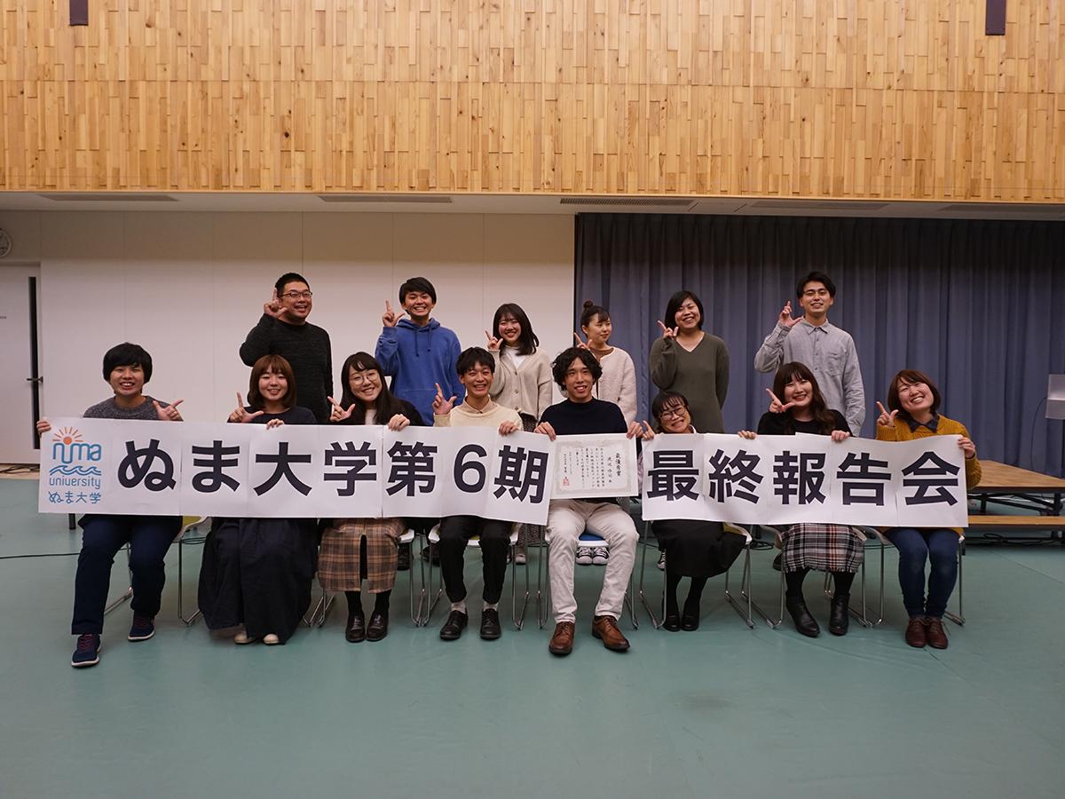 ぬま大学第6期vol.4