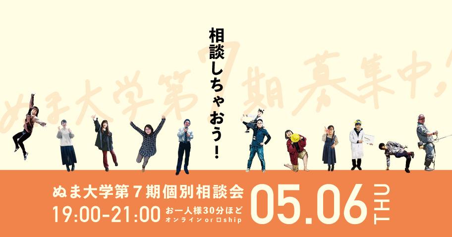 ぬま大学第7期個別相談会
