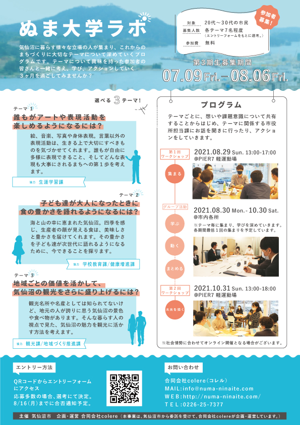 ぬま大学第7期募集チラシ