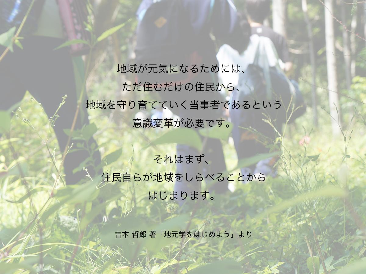 ぬま歩き 地元学