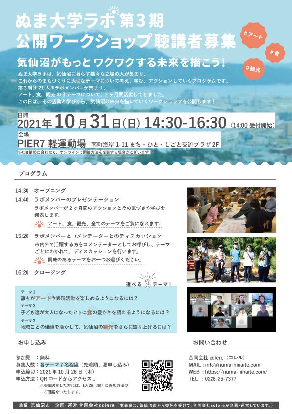 ぬま大学ラボ第3期公開ワークショップ募集チラシ
